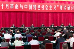 """劉奇葆出席""""十月革命與中國特色社會主義""""理論研討會並講話"""