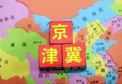 京津冀看協同