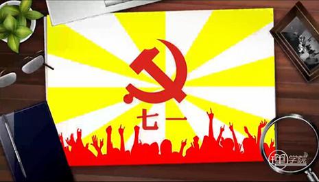 黨的生日為何定在7月1日?