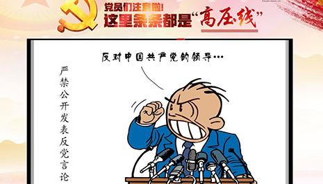 嚴禁公開發表反黨言論
