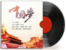【唱響主旋律 喜迎十九大】《中國夢》