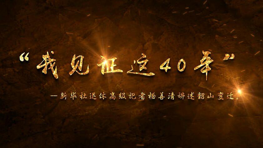 """""""我見證這40年""""——新華社高級記者楊善清講述韶山變化"""