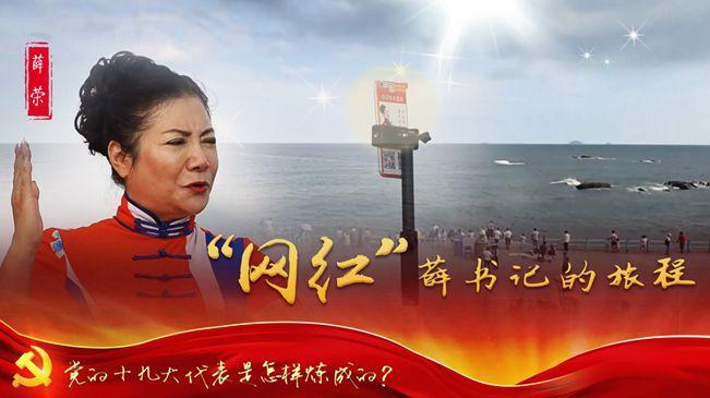 """十九大代表薛榮:""""網紅""""薛書記的旅程"""