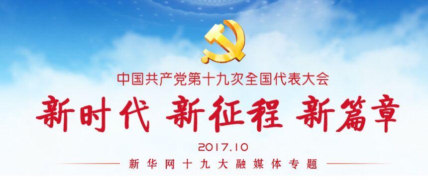 新華網十九大融媒體專題