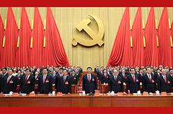 中國共産黨第十九次全國代表大會在京閉幕