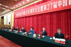 慶祝中國記協成立80周年大會暨第27屆中國新聞獎頒獎報告會在京舉行