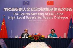 中歐高級別人文交流對話機制第四次會議舉行
