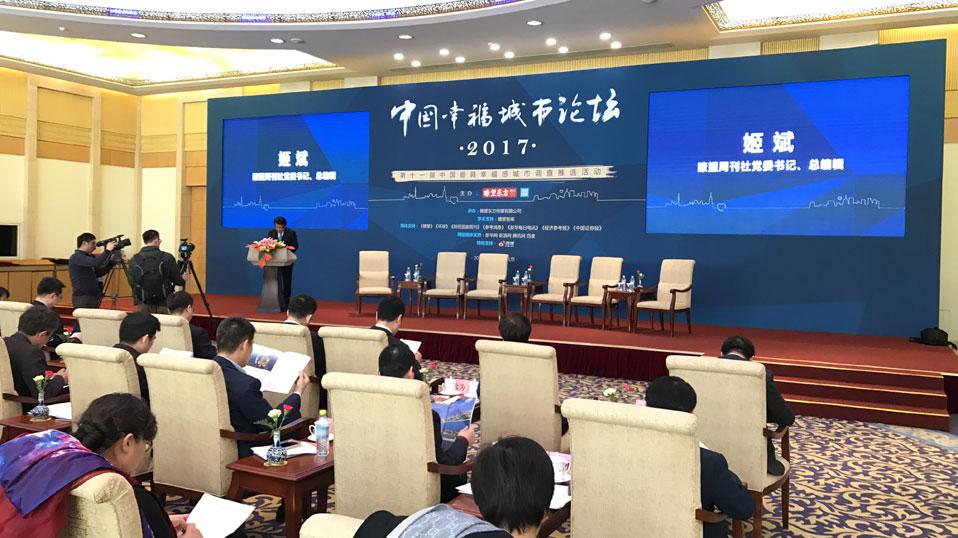 """""""2017中國幸福城市論壇""""現場"""