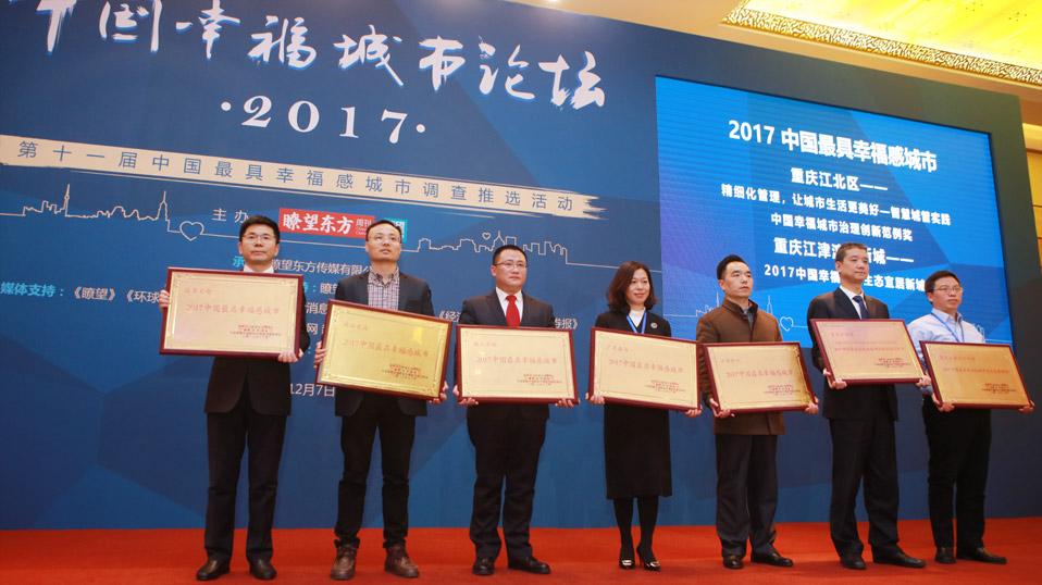 """十座縣級城市被推選為""""2017中國最具幸福感城市(縣級)"""""""