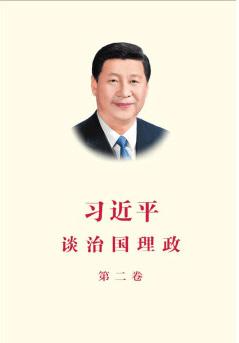 《習近平談治國理政》第二卷中英文版出版發行