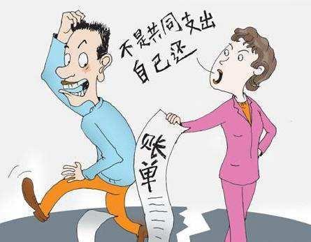 離婚了,夫妻共同債務如何認定?