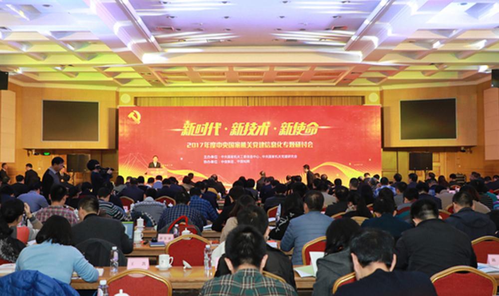 中央國家機關黨建信息化專題研討會在京舉行