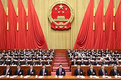 十三屆全國人大一次會議在北京開幕