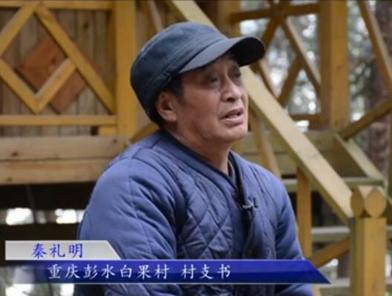 秦禮明:全村産業轉型 村民當起小股東