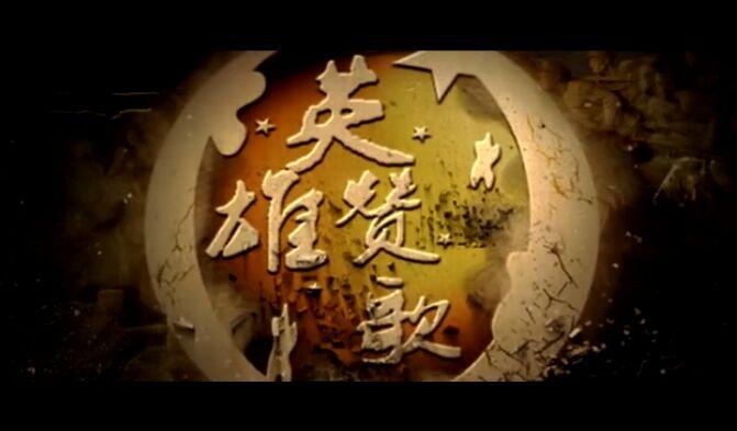 热血MV!不老的《英雄赞歌》