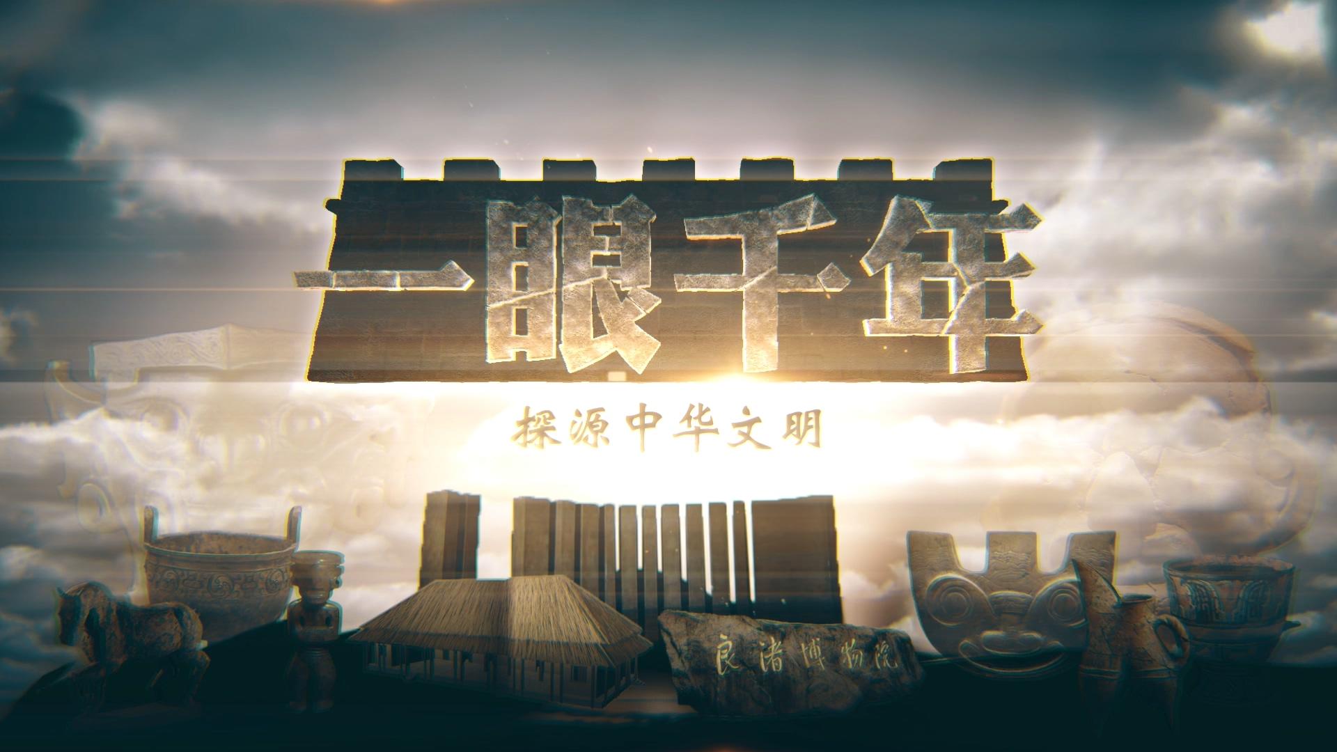 【微纪录片】一眼千年:无人机探源中华文明