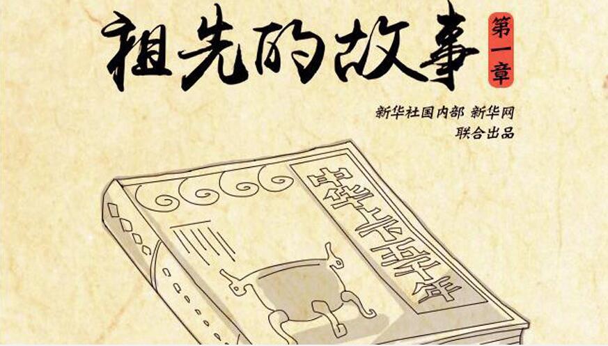 祖先的故事【第一章】