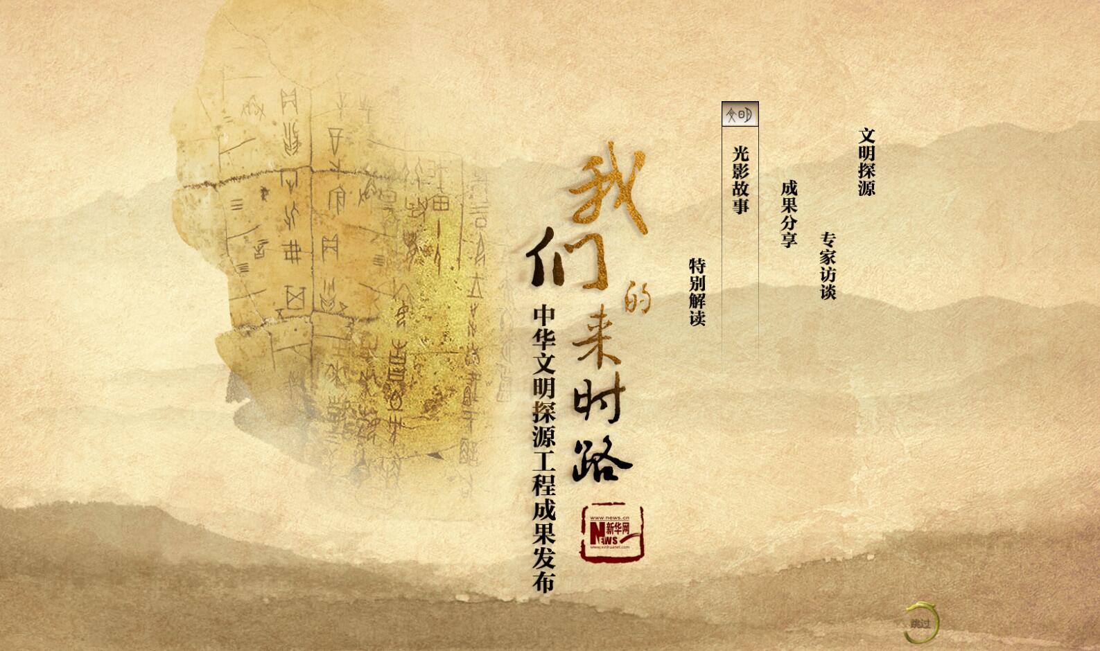 我們的來時路,中華文明探源