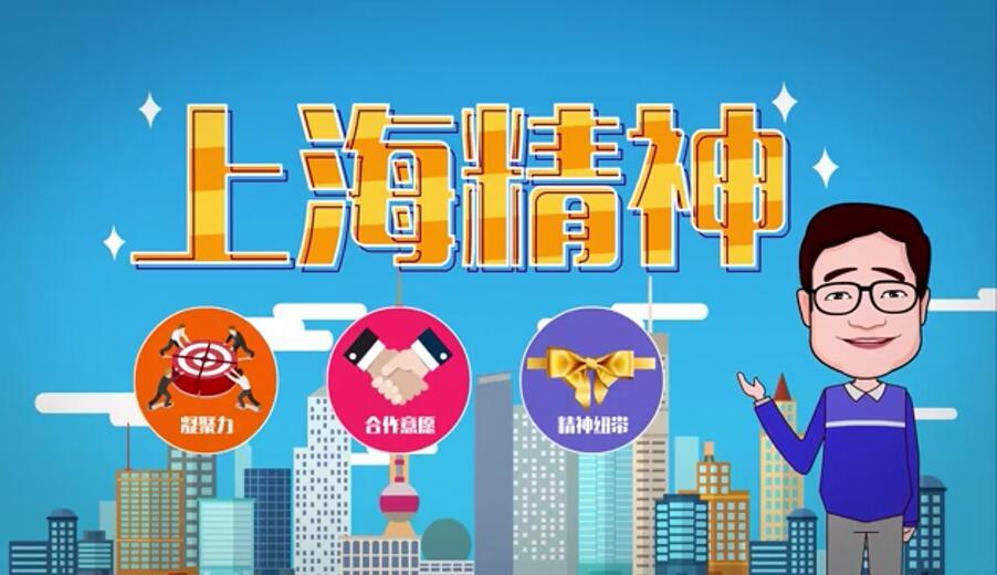 """【100秒漫談斯理】""""上海精神""""的深刻內涵和時代意義"""