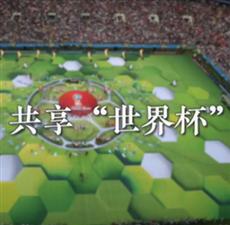 """辛識平:一起來,共享""""世界杯""""!"""