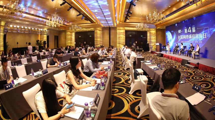 第四届全国网络诚信宣传日活动成功举办