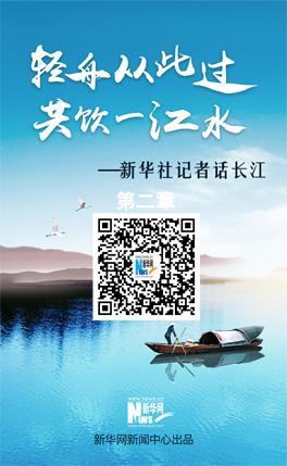 新华社记者话长江:千里走金川