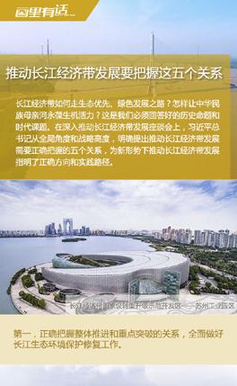 推动长江经济带发展要把握这五个关系