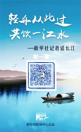 新华社记者话长江(第一章)