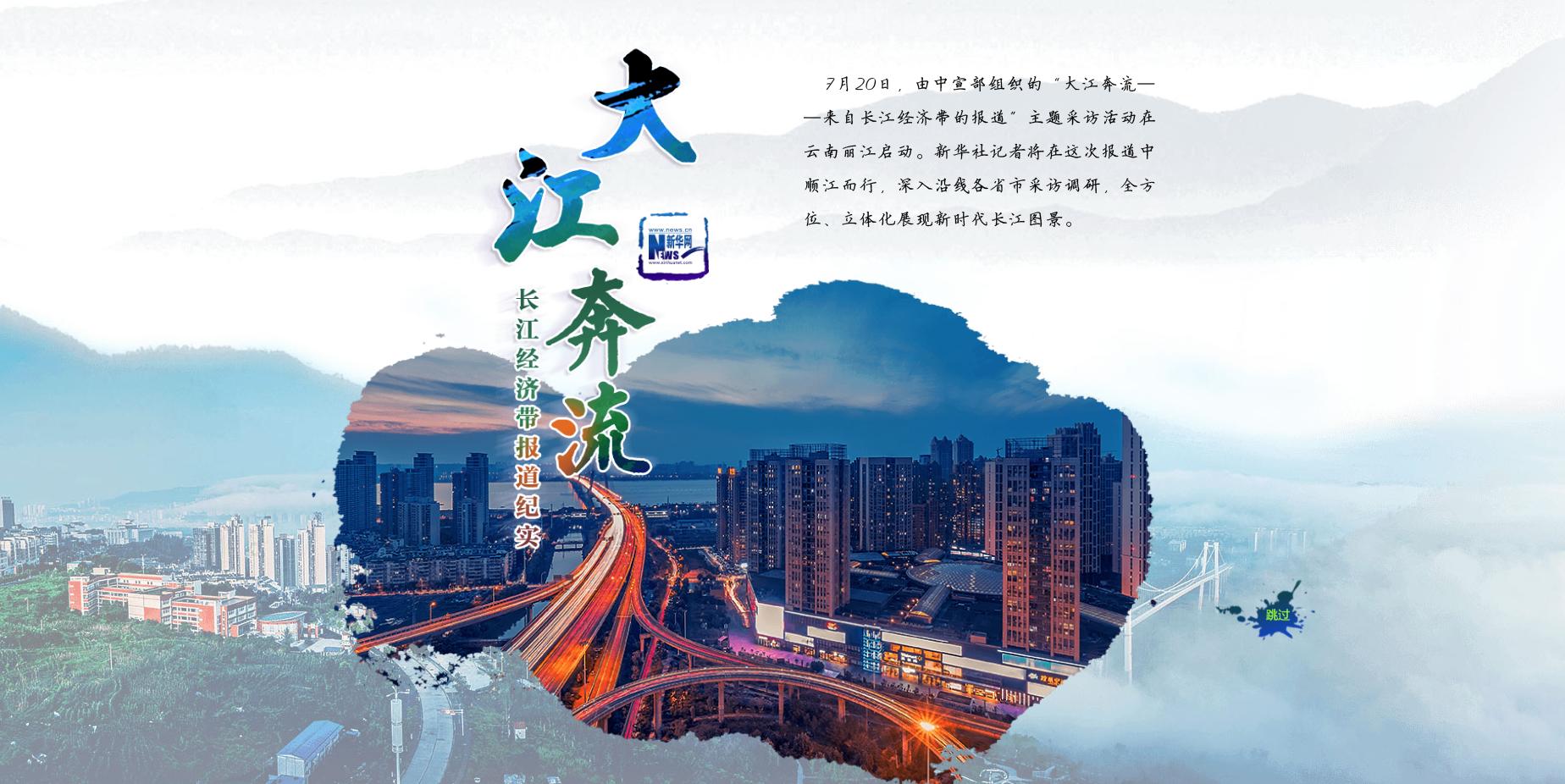 長江經濟帶報道紀實
