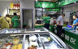 北京:互聯網助力社區便民店