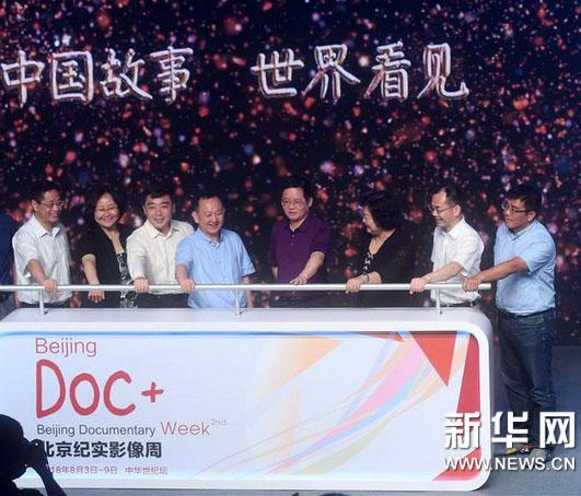 第二屆北京紀實影像周聚焦改革開放40周年