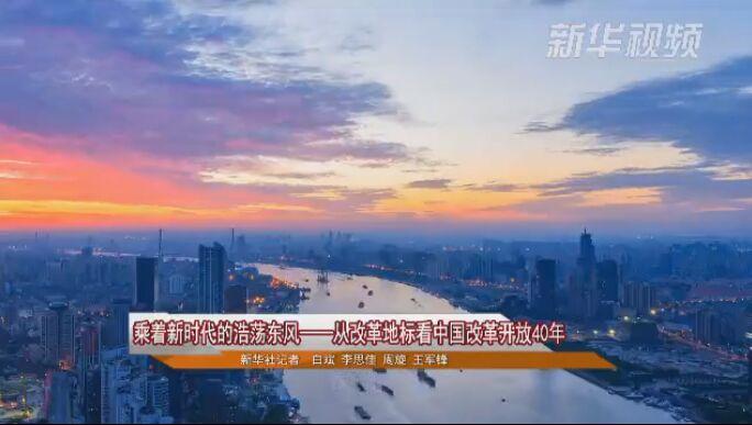 從改革地標看中國改革開放40年