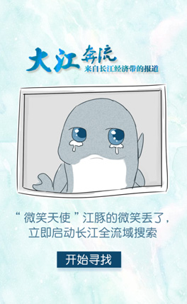 确认过眼神,是长江最美的一抹微笑