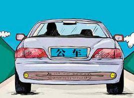 """整治公車私用:三招式""""鎖""""住""""車輪子"""""""