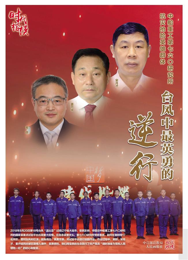 时代楷模中船重工第七六〇研究所抗灾抢险英雄群体公益广告