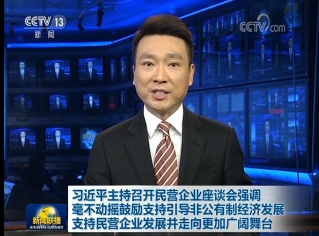 新华社评论员:坚定不移发展壮大民营经济