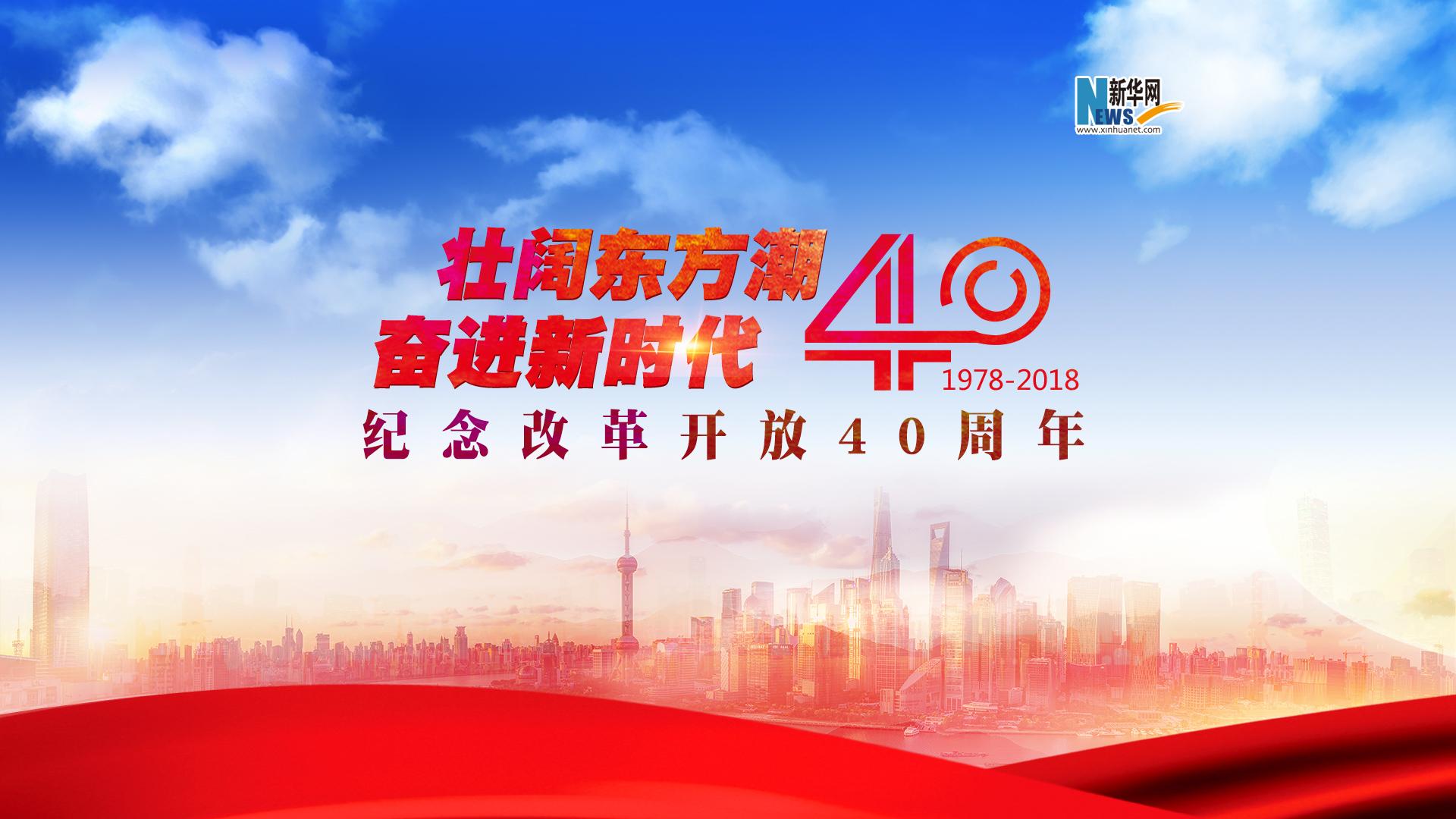 慶祝改革開放40周年