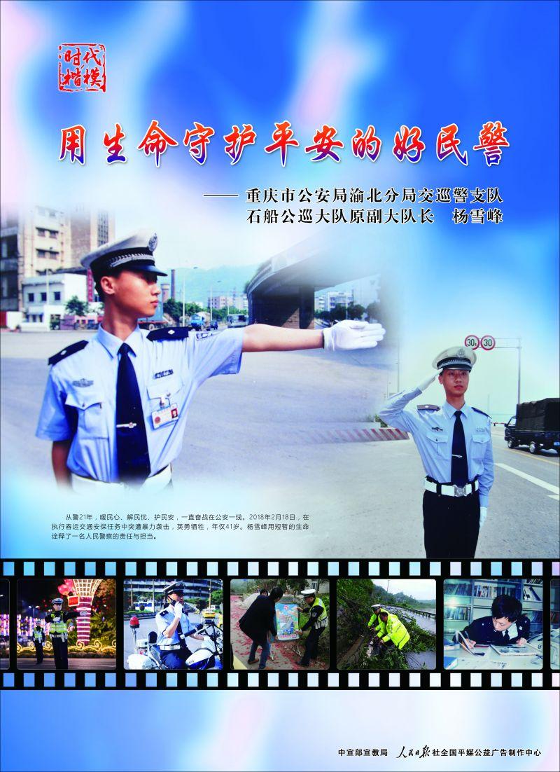 用生命保卫安全的好民警杨雪峰