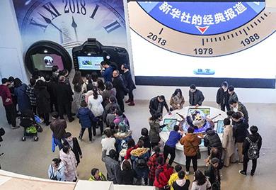 """""""偉大的變革——慶祝改革開放40周年大型展覽""""新華社展區受關注"""