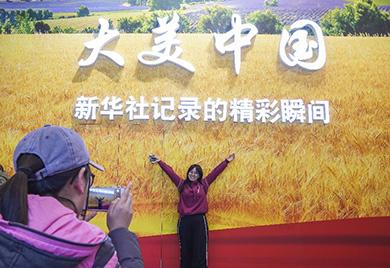 慶祝改革開放40周年大型展覽新華社展項掃描