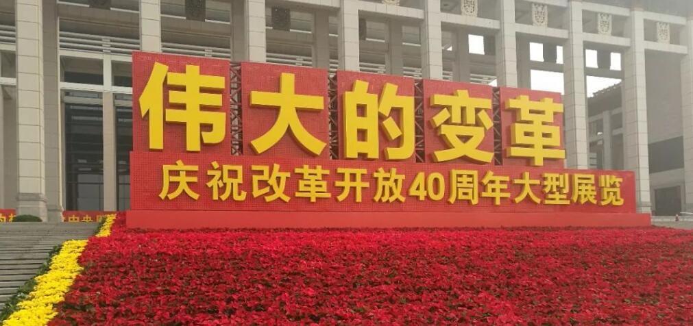 慶祝改革開放40周年大型展覽