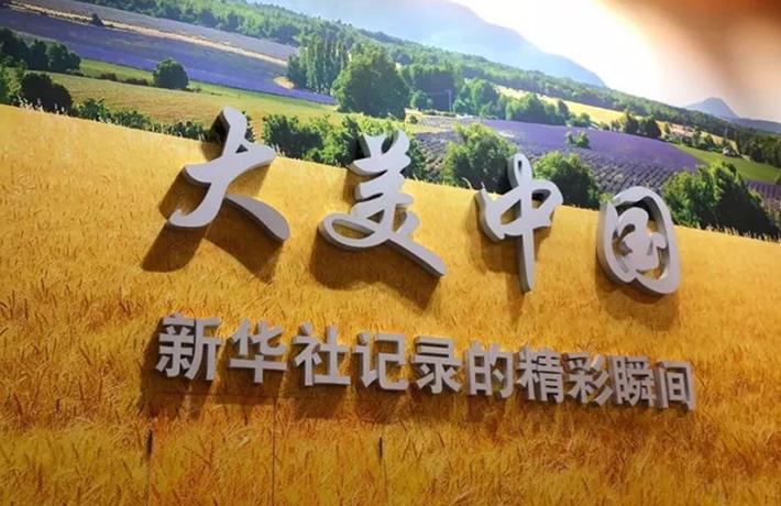展覽在京開幕