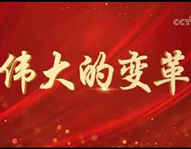 庆祝改革开放40周年大型展览开篇视频