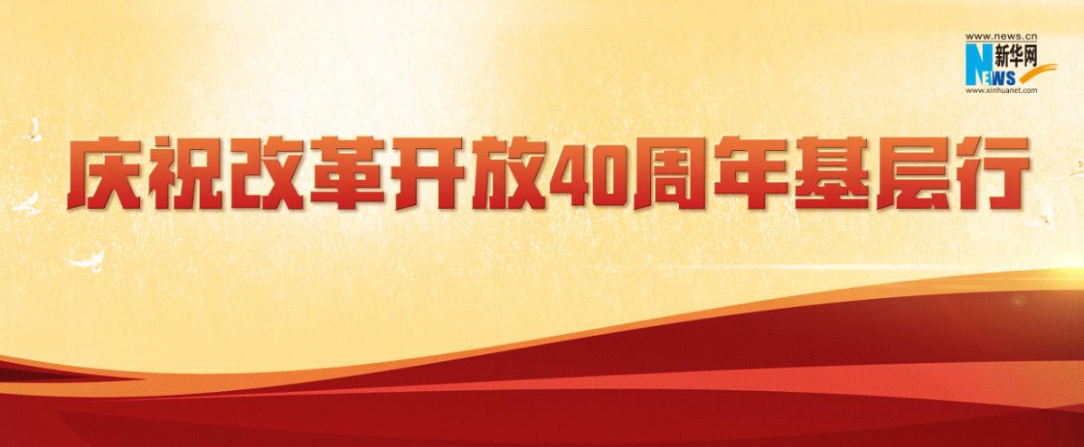 慶祝改革開放40周年基層行