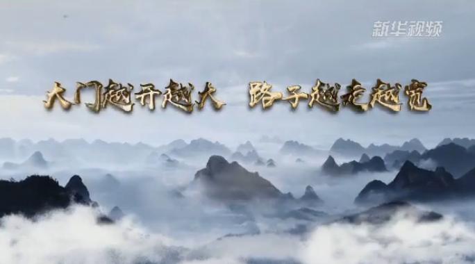 開放中國:大門越開越大 道路越走越寬