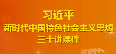 习近平新时代中国特色社会主义思想三十讲课件