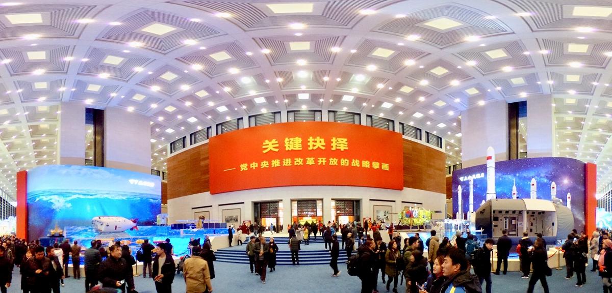 偉大的變革——慶祝改革開放40周年大型展覽現場參觀人數突破百萬