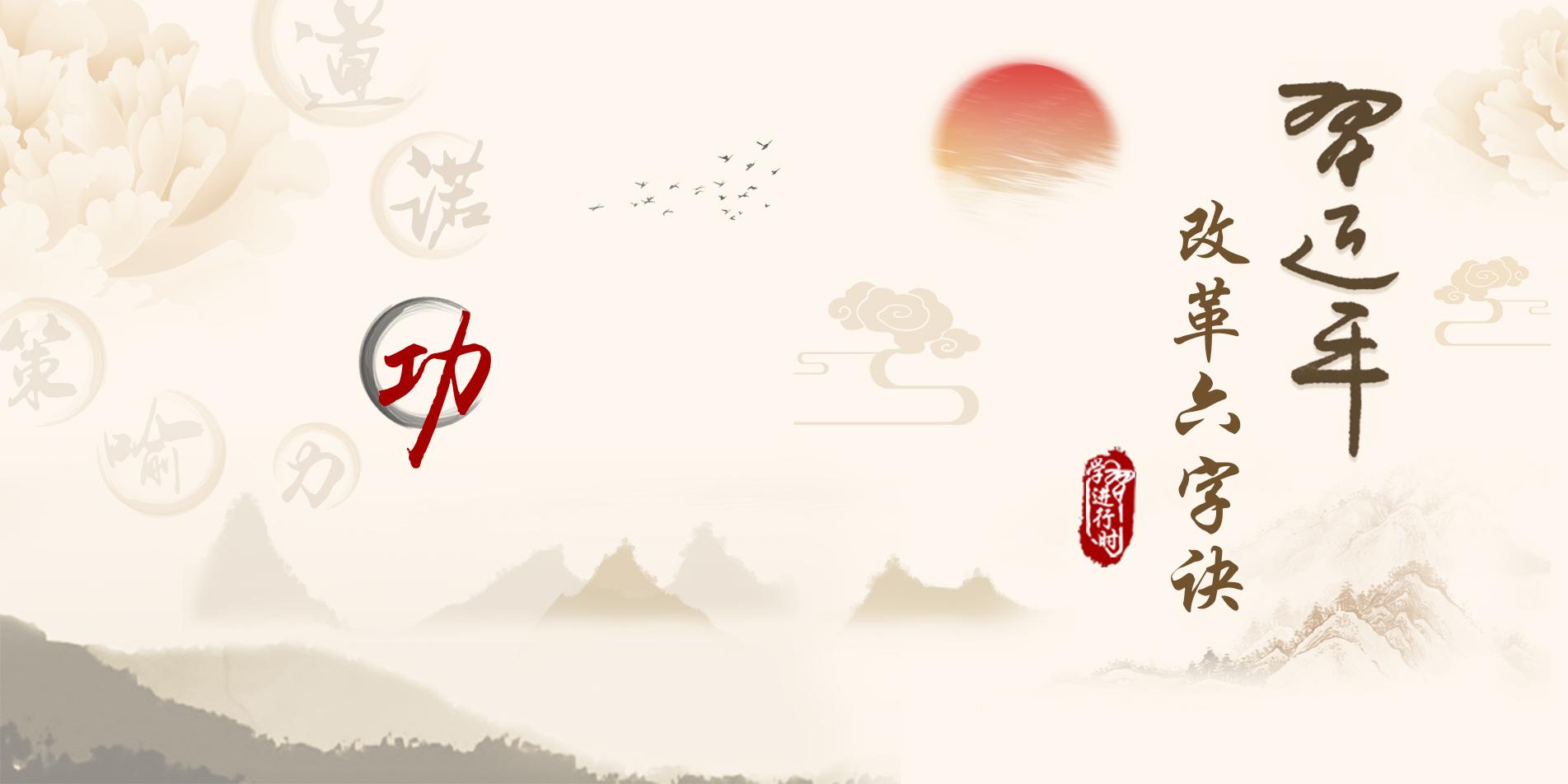 中国革新开放一定乐成,也肯定可以或许乐成!