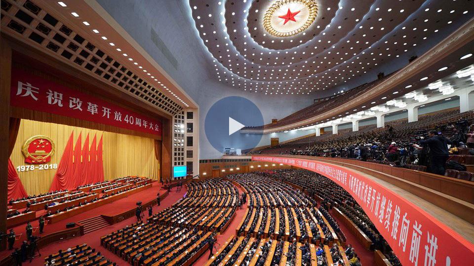 回放:庆祝改革开放40周年大会