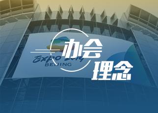 2019北京世園會辦會理念